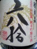 N_KamoizumiRokujuu_JG