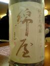 N_Wataya_MN_JDG_1