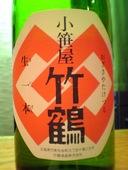 Taketsuru01