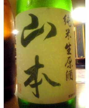 純米生原酒 山本
